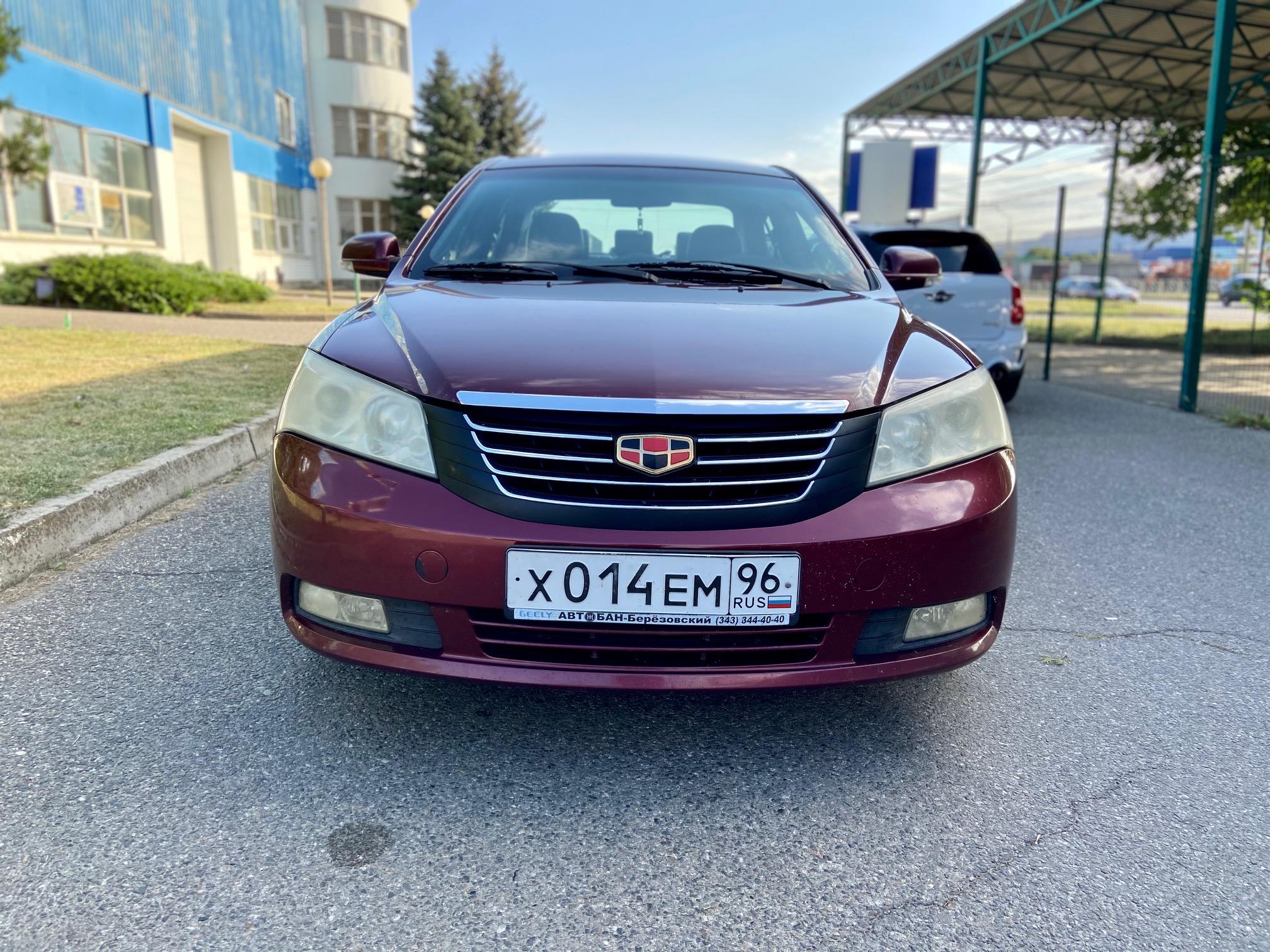 Купить Geely Emgrand (FE-1) (Тёмно-вишнёвый) - Автопарк Ставрополь